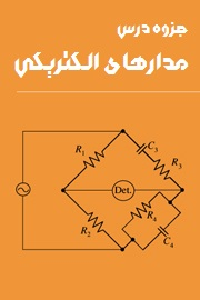 http://eshelf.ir/153310/electrical-circuits-booklet/